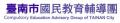 臺南市國教輔導團 - 輔導團系統