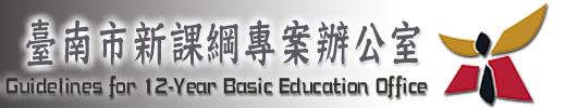 臺南市推動新課綱專案辦公室